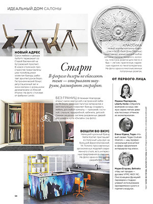 Interior + Design Magazine (Russia) - 02/2015