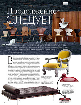 Elle Decoration (Russia) - Settembre 2012
